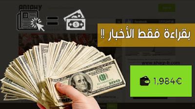 حصريا الربح من الأنترنت يوميا من خلال قراءة الأخبار Adiphy مع اثبات دفع 50 دولار
