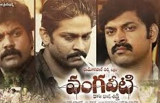 Vangaveeti 2016 Telugu Movie Watch Pnline