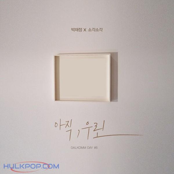 Parc Jae Jung & Sogaksogak – 달콤데이#6 아직, 우린 – Single