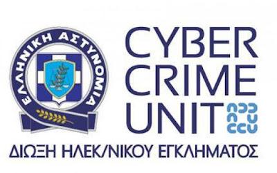 Η Διεύθυνση Δίωξης Ηλεκτρονικού Εγκλήματος ενημερώνει τους πολίτες με σκοπό την αποφυγή εξαπάτησης τους κατά τις συναλλαγές τους στο διαδίκτυο