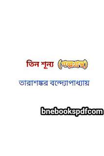 তিন শূন্য (গল্পগ্রন্থ) - তারাশঙ্কর বন্দ্যোপাধ্যায় Tin Shunya by Tarasankar Bandyopadhyay