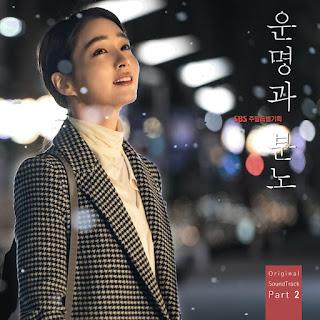 Lee Min Jung – The Moon Represents My Heart (월량대표아적심) (月亮代表我的心) Fates and Furies OST Part 2 Lyrics