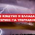 ΠΡΟΣΟΧΗ ΚΙΝΔΥΝΟΣ!!! ΕΚΤΑΚΤΟ ΔΕΛΤΙΟ ΕΞΕΔΩΣΕ Η ΕΜΥ ΣΗΜΕΡΑ 16/9/2016!!!ΧΑΛΑΕΙ Ο ΚΑΙΡΟΣ ΑΠΟ ΔΕΥΤΕΡΑ ΠΕΦΤΕΙ Η ΘΕΡΜΟΚΡΑΣΙΑ ΜΕ ισχυρές βροχές, καταιγίδες και χαλαζοπτώσεις!!!ΠΟΙΕΣ ΠΕΡΙΟΧΕΣ ΘΑ ΧΤΥΠΗΣΕΙ Η ΚΑΚΟΚΑΙΡΙΑ!!!ΟΔΗΓΙΕΣ ΑΠΟ ΤΗΝ Γ.Γ ΠΟΛΙΤΙΚΗΣ ΠΡΟΣΤΑΣΙΑΣ!!!