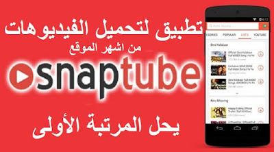 طريقة تحميل الفيديوهات من تطبيق snap tube