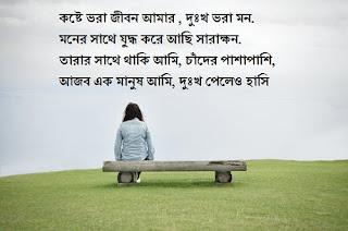 Mon Kharaper Sms bangla