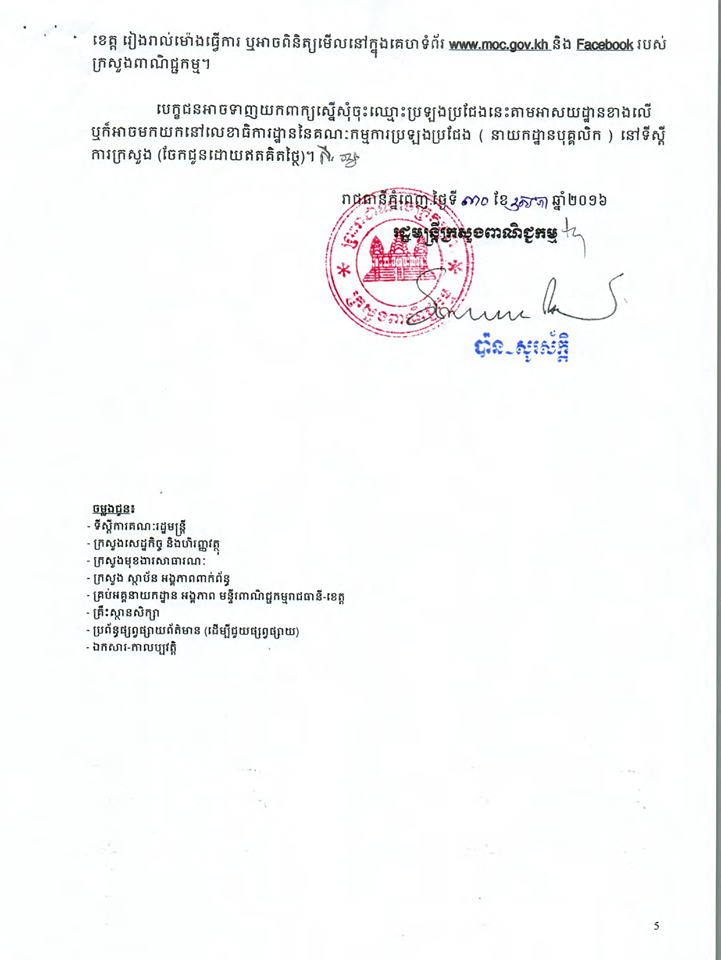 http://www.cambodiajobs.biz/2016/06/85-staffs-at-ministry-of-commerce.html