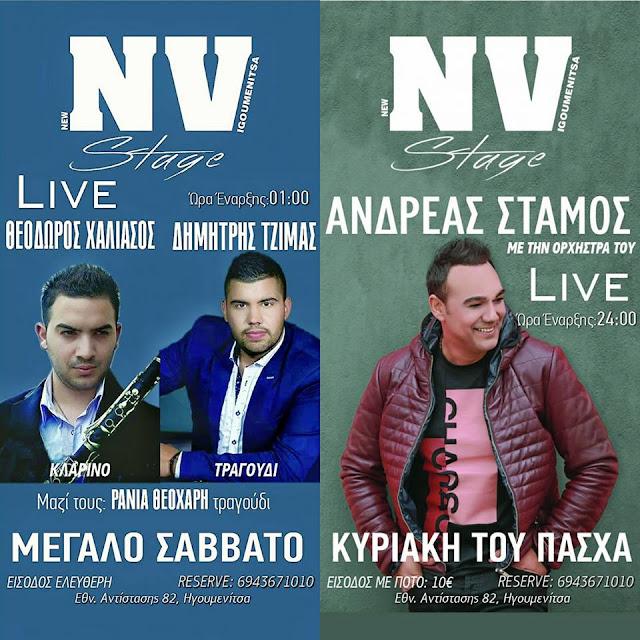 Ηγουμενίτσα: Μουσικό Σαββατοκύριακο στο ENVY stage