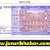 रानी की वाव या वावडी क्या है जिसका चित्र 100 रूपये के नये नोट पर है