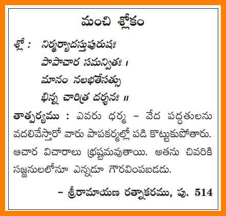 noscjunsimp • Blog Archive • Hanuman slokas in telugu pdf