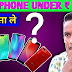 Best phone under ₹ 10000  ( 2019)