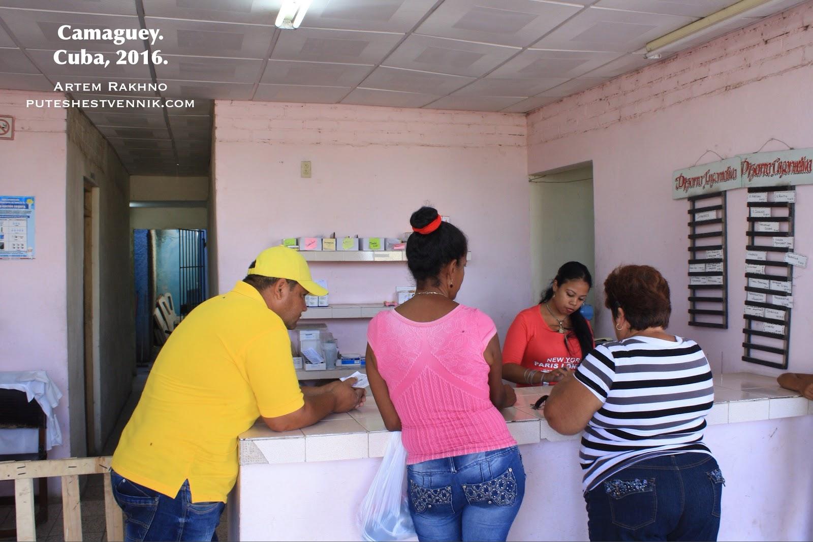 Внутри аптеки на Кубе