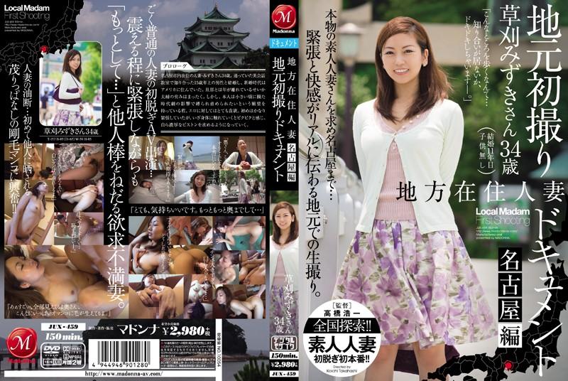 Local Resident Wife Local Hatsudori Document Nagoya Ed Mowing Mizuki [JUX-459 Kusakari Mizuki]