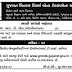 Gujarat Mineral Research & Development Society Requirement 2018