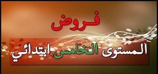 مراقبة مستمرة - الفترة الأولى _ التربية الإسلامية - الخامس ابتدائي