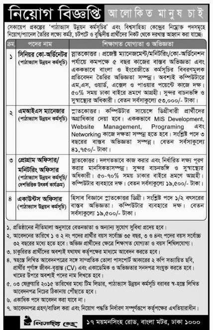 Bishwo Shahitto Kendro Job Circular 2015 for Senior Coordinator, MIS - senior programmer job description