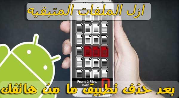 كيفية إزالة الملفات المتبقية بعد إلغاء تثبيت التطبيقات على هاتفك الأندرويد