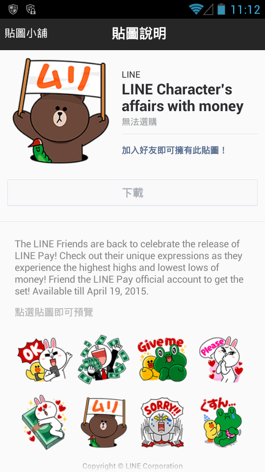 Line3866 LINE Character's affairs with money