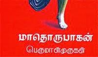 Debate on Perumal Murugan's Tamil novel Mathorubhagan