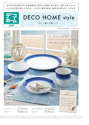 DECO HOME style 涼しく暮らす夏じたく