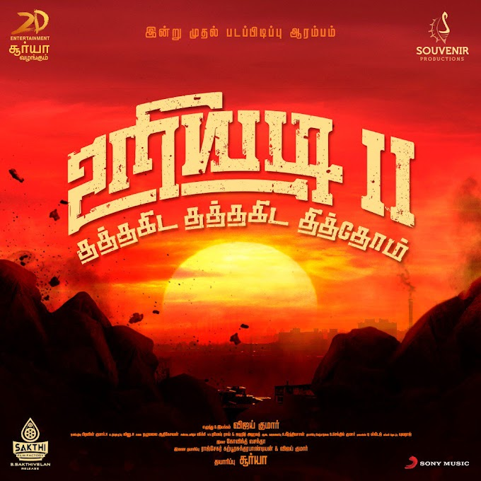 Uriyadi 2 (Tamil) Ringtones for Mobile