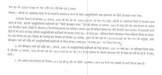 rajbhasha-order-dated-28-07-1998