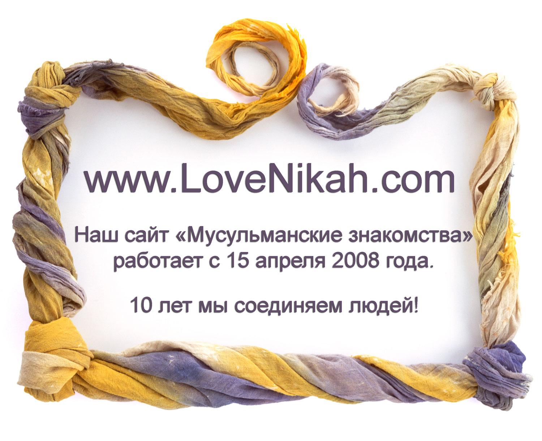 выйду замуж за мусульманина сайт знакомств