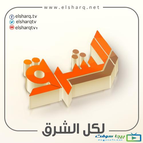 تردد قناة الشرق الجديد 2020 تردد قناة برنامج مع معتز مطر