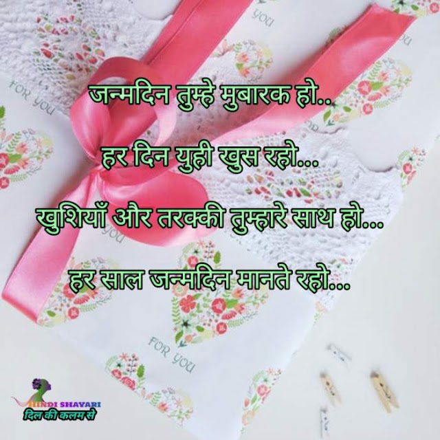 birthday wishes-best shayari and sms