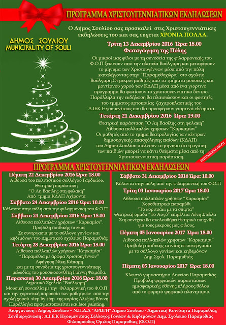 To πρόγραμμα των Χριστουγεννιάτικων εκδηλώσεων στον Δήμο Σουλίου