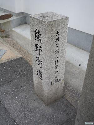 熊野街道石標