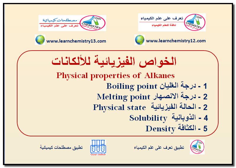 الخواص الفيزيائية للألكانات Physical Properties Of Alkanes تعرف على علم الكيمياء