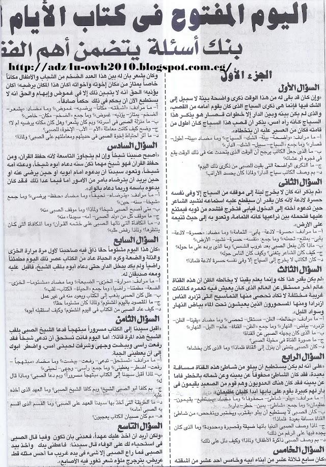 """توقعات ملحق الجمهورية 30/5/2016 فى قصة """" الأيام """" لطه حسين """