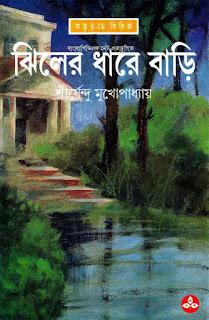 Jhiler Dhare Bari by Shirshendu Mukhopadhyay