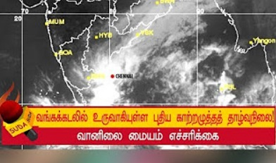 Rain may likely to get heavier warns meteorological centre