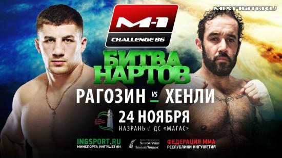Джозеф Хенли vs Михаил Рагозин, M-1 Challenge 86