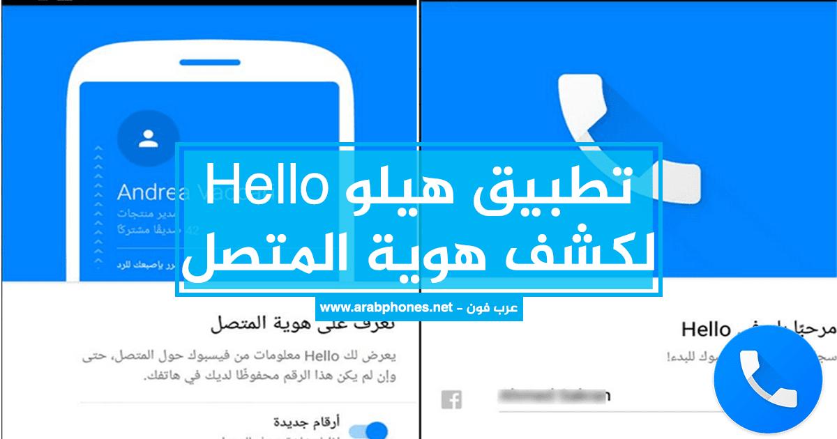 تحميل تطبيق هيلو Hello Apk لكشف هوية رقم المتصل للاندرويد