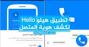 تحميل تطبيق هيلو Hello Apk لكشف هوية رقم المتصل على اندرويد