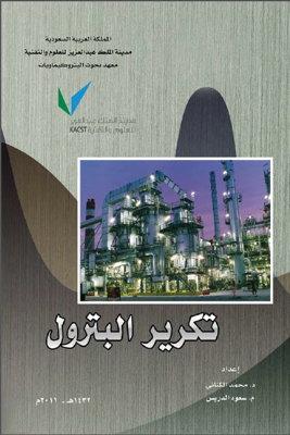 تحميل كتاب تكرير البترول pdf، التقطير للنفط، تكرير النفط pdf، كيف يتم تكرير البترول إلى مشتقاته، قراءة وتحميل الكتاب أونلاين مجانا