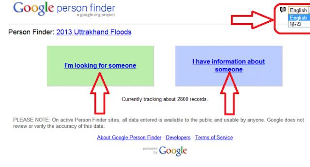 خدمة البحث عن المفقودين – personfinder
