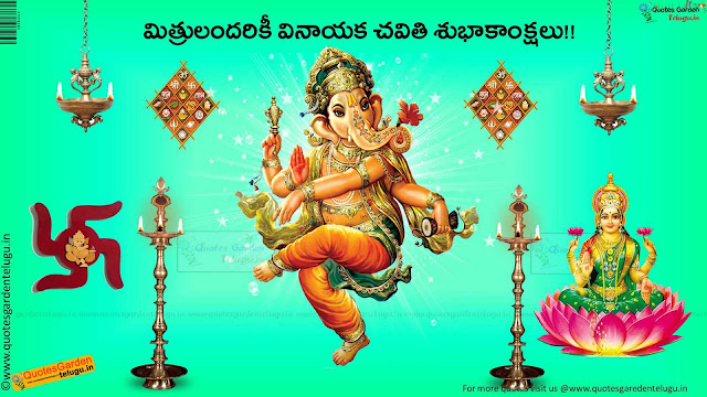 Happy Vinayaka Chavithi 2015 Quotes HDwallpapers sms poems messages in telugu