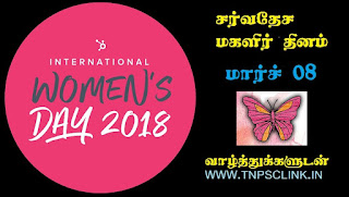 Current Affairs & GK Today - International Women's Day 8 March 2018 - Notes -