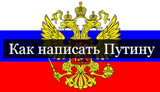 Как написать Путину, телефон и горячая линия администрации президента РФ