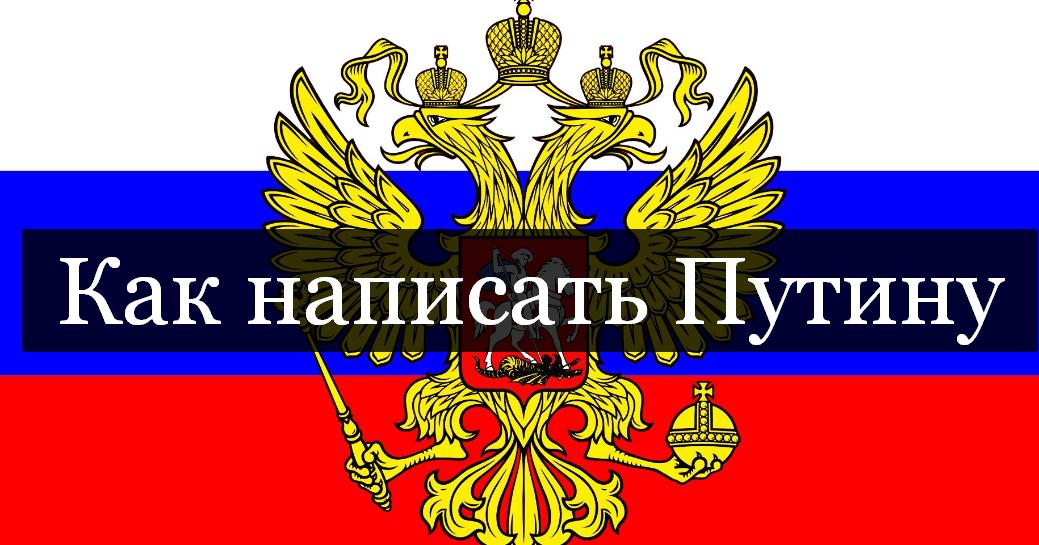 Написать Президенту РФ Владимиру Путину