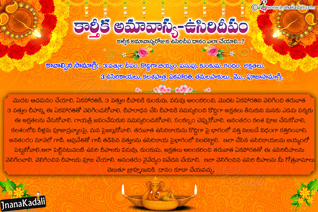 kartheeka masam information in telugu, vusirideepa danam information in telugu, how to give vusiri deepa danam information in telugu