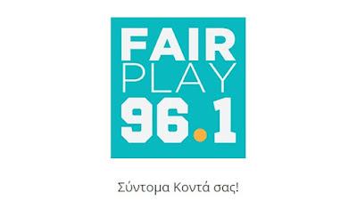 «Κατέβασε ρολά» ο Fair Play 96.1