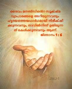 Malayalam Bible verse