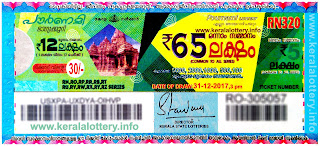 keralalottery.info, kerala lottery, kl result,  yesterday lottery results, lotteries results, keralalotteries, kerala lottery, keralalotteryresult, kerala lottery result, kerala lottery result live, kerala lottery today, kerala lottery result today, kerala lottery results today, today kerala lottery result, kerala lottery result 31-12-2017, pournami lottery results, kerala lottery result today pournami, pournami lottery result, kerala lottery result pournami today, kerala lottery pournami today result, pournami kerala lottery result, pournami lottery RN 320 results 31-12-2017, pournami lottery RN 320, live pournami lottery RN-320, pournami lottery, kerala lottery today result pournami, pournami lottery RN-320 31/12/2017, today pournami lottery result, pournami lottery today result, pournami lottery results today, today kerala lottery result pournami, kerala lottery results today pournami, pournami lottery today, today lottery result pournami, pournami lottery result today, kerala lottery result live, kerala lottery bumper result, kerala lottery result yesterday, kerala lottery result today, kerala online lottery results, kerala lottery draw, kerala lottery results, kerala state lottery today, kerala lottare, kerala lottery result, lottery today, kerala lottery today draw result, kerala lottery online purchase, kerala lottery online buy, buy kerala lottery online