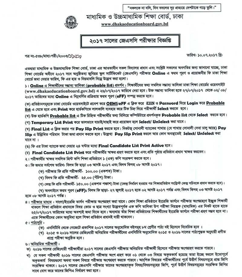 JSC Exam 2017 form fill up notice