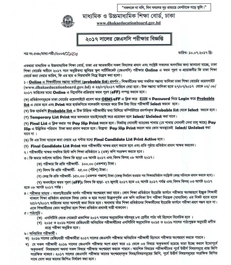 JSC Exam 2018 form fill up notice