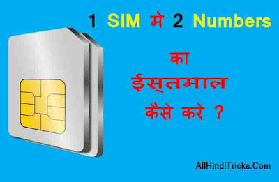 ek sim me do numbers ka use kaise kare
